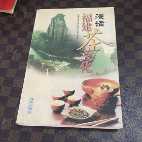 漫话福建茶文化