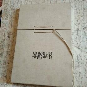 我歌我舞——金竺雨·周大钧书法篆刻册(8开)锦盒装