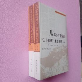 """从邓小平理论到""""三个代表""""重要思想(上下卷)"""