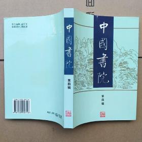 中国书院 第四辑  库存新书 一版一印