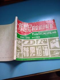 商标 牌匾 标志图案(94年一版一印仅印3千册)