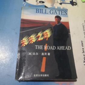 未来之路(1996年一版一印)