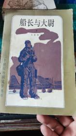 二十世纪外国文学丛书---船长与大尉【上】