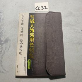 有钱人为何用长钱包:在人生的道路上迷路时,换个长钱包吧!