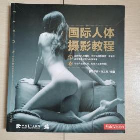 国际人体摄影教程(全一册)〈2015年北京出版发行〉