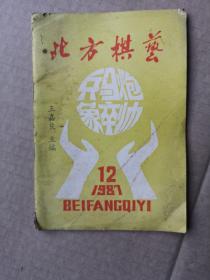 北方棋艺,1987-12