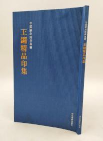 王镛精品印集 中国篆刻经典丛书