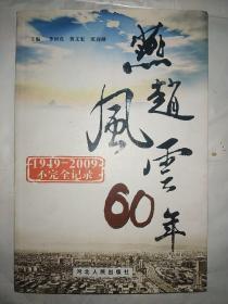 燕赵风云60年 1949-2009不完全记录