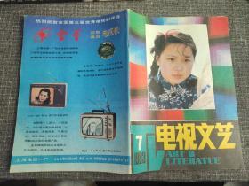 电视文艺  1983年第7期  封面:电视剧女演员赵悦,封三:广西电视台《一张电影票》《二十本存折》《漆姑娘》等!