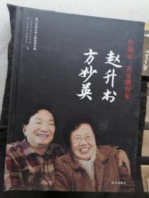 《厦门文学艺术人物》系列专辑:作曲家 音乐教育家 赵升书 方妙英(附1光盘和年谱简表)