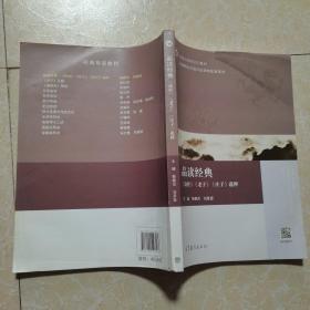 品读经典:《诗经》《老子》《庄子》选粹