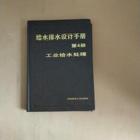 给水排水设计手册 第4册 工业给水处理
