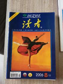 读者 2006年第8期