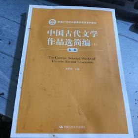 中国古代文学作品选简编(上)