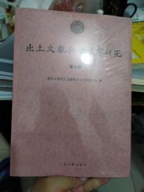 出土文献与古文字研究(第九辑)