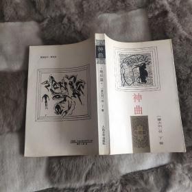 《神曲·地狱篇》1992年一版一印 7550册