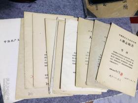 五六十年代入团志愿书11份,甘肃兰州地区,有个人情况,申请书等