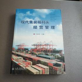 现代集装箱码头经营管理