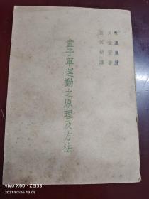 民国37年初版 《童子军运动之原理及方法》 原童子警探, 印2千册