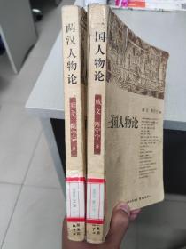 三国人物论 两汉人物论  两册合售
