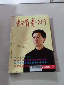教育艺术 2005 7-12