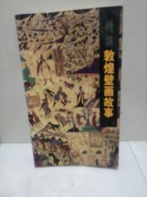 精解敦煌壁画故事(下)