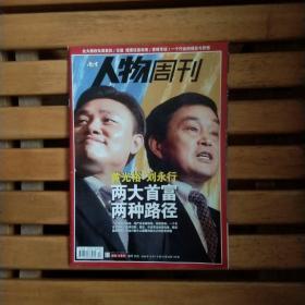 南方人物周刊2008年12月1日第34期总第139期 :黄光裕 刘永行 两大首富 两种路径