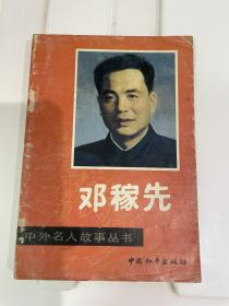 中外名人故事丛书-邓稼先
