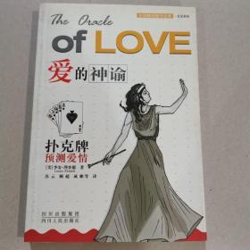 爱的神谕:扑克牌预测爱情——全球畅销图书文库·生活系列