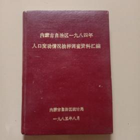 内蒙古自治区一九八四年人口变动情况抽样调查资料汇编
