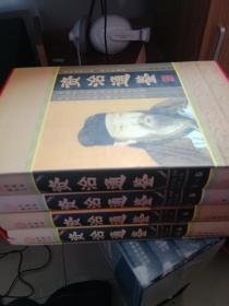 资治通鉴(全四卷)包邮