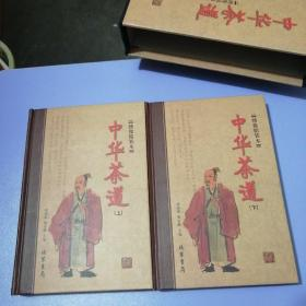 繡像精裝本:中華茶道(套裝上下全2冊)精裝16開,有外盒