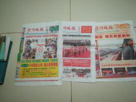 收藏报纸《沧州晚报》(2019.9.30/10.1/10.2)