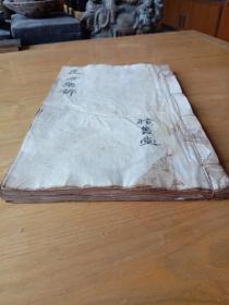《良方集锦》,中医良方、验方、秘方、单方集成。手写本,一套一册全。 25.2*15.5*1.6cm