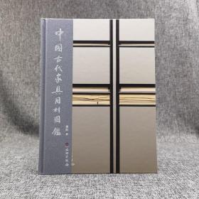 周默题词·编号·签名钤印《中国古代家具用材图鉴》(16开 布脊精装;四色印刷)