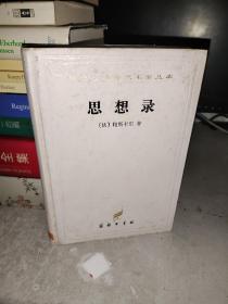汉译名著:思想录(精装无书衣).