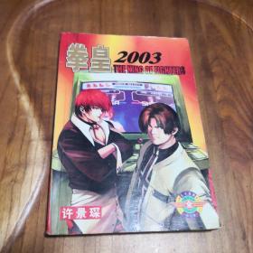 卡通漫画大32K 拳皇2003(全)  许景琛  3#