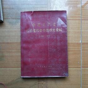 中国共产党江苏省淮安市组织史资料