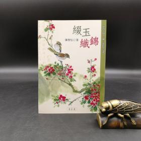 特惠·台湾万卷楼版  陈智弘等《缀玉织锦》