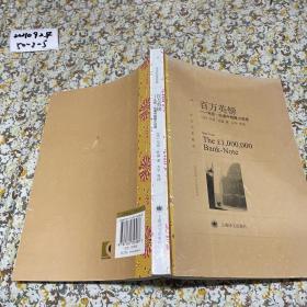 百万英镑:马克·吐温中短篇小说选