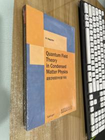 凝聚态物理学中的量子场论【有塑封】