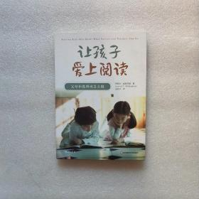 让孩子爱上阅读:父母和教师该怎么做