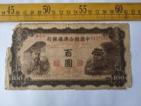 民国时期,中国联合准备银行壹佰元