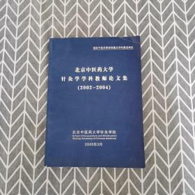 北京中医药大学针灸学学科教师论文集(2002-2004)