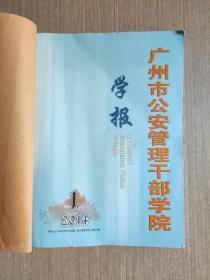 广州市公安管理干部学院学报2014年24卷第1、3、4期合订本