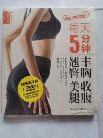 品质生活·最美女人坊:每天5分钟丰胸、收腹、翘臀、美腿(内附光盘)(全新未拆封)