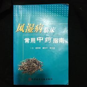 《风湿病临床常用中药指南》常志遂 主编 胡荫奇 唐先平 科技文献出版社 平装 书品如图