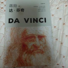 蔣勛談達·芬奇:憂傷的微笑(輕閱隨行版)   未折封     架4