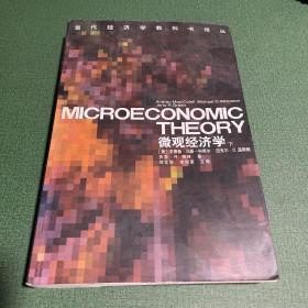 微观经济学( 下):当代经济学教科书译丛