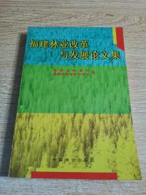 福建林业改革与发展论文